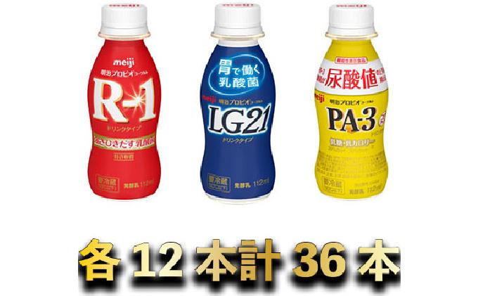 明治R1・LG21・PA-3 ヨーグルトドリンクセット 36本
