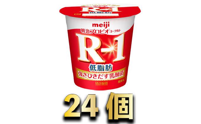 明治R1ヨーグルト低脂肪 24個