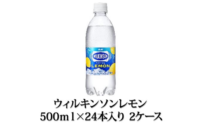 アサヒ【ウィルキンソンレモン500P】2ケース