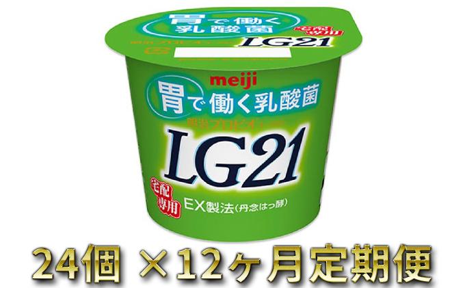 LG21ヨーグルト 24個 12ヶ月 定期便