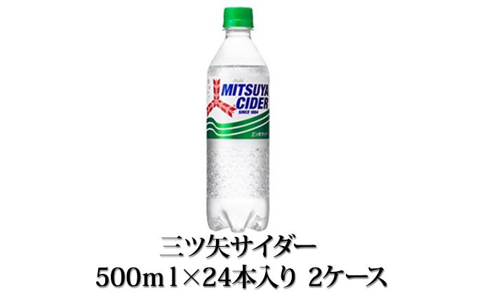 アサヒ【三ツ矢サイダ500P】2ケース