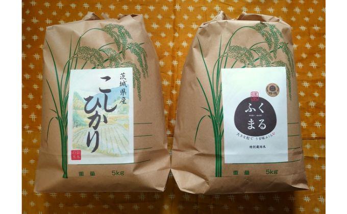 ☆令和二年産☆茨城県お米2種食べ比べ10kgセット(5kg×2)(2)コシヒカリ・特選ふくまる