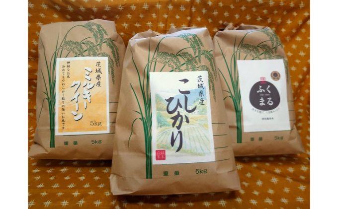 ☆令和二年産☆茨城県お米3種食べ比べ15kgセット(5kg×3)