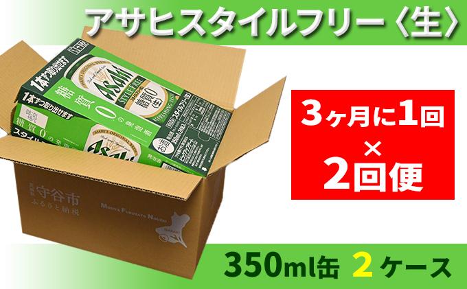 アサヒスタイルフリー<生> 350ml缶 24本入 2ケース 3ヶ月に1回×2回便