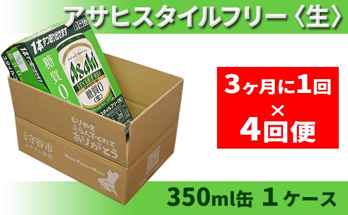 アサヒスタイルフリー<生> 350ml缶 24本入 1ケース 3ヶ月に1回×4回便