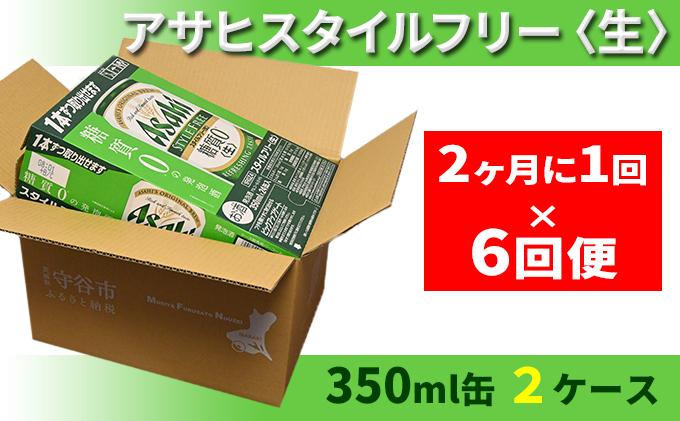 アサヒスタイルフリー<生> 350ml缶 24本入 2ケース 2ヶ月に1回×6回便