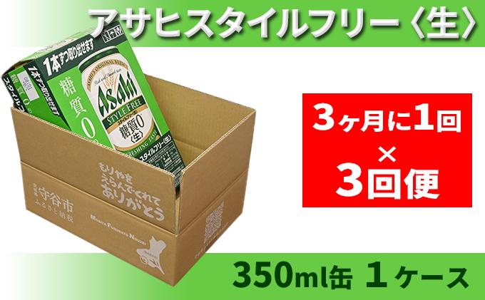 アサヒスタイルフリー<生> 350ml缶 24本入 1ケース 3ヶ月に1回×3回便