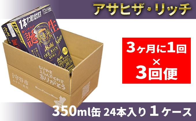 アサヒ ザ・リッチ 350ml缶 24本入 1ケース 3ヶ月に1回×3回便