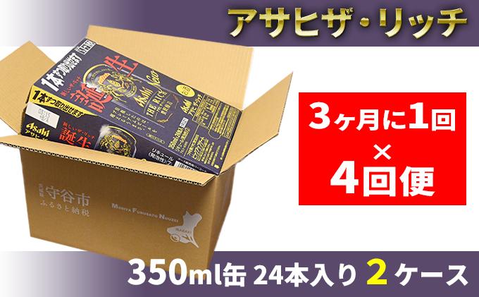 アサヒ ザ・リッチ 350ml缶 24本入 2ケース 3ヶ月に1回×4回便