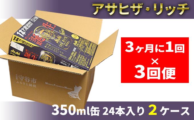 アサヒ ザ・リッチ 350ml缶 24本入 2ケース 3ヶ月に1回×3回便