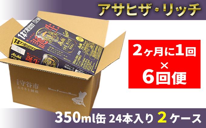 アサヒ ザ・リッチ 350ml缶 24本入 2ケース 2ヶ月に1回×6回便