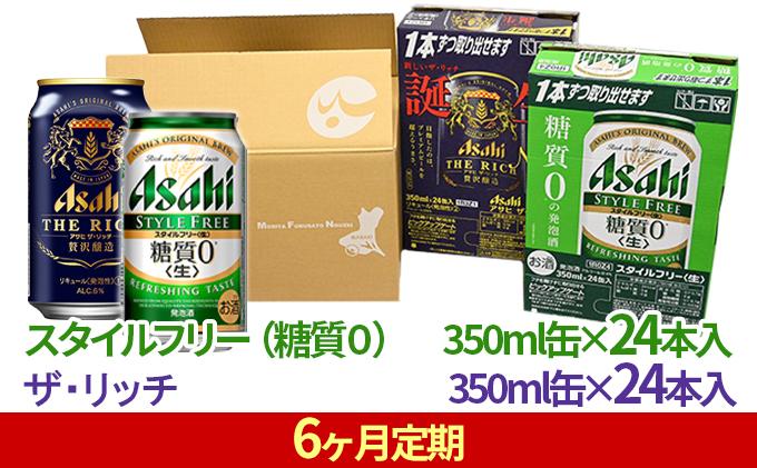 スタイルフリー(糖質0) 350ml缶 24本入+ザ・リッチ 350ml缶 24本入 6ヶ月定期
