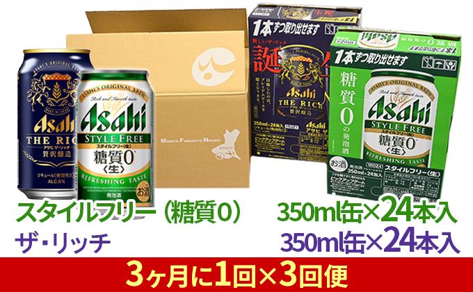 スタイルフリー(糖質0) 350ml缶 24本入+ザ・リッチ 350ml缶 24本入 3ヶ月に1回×3回便
