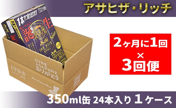アサヒ ザ・リッチ 350ml缶 24本入 1ケース 2ヶ月に1回×3回便