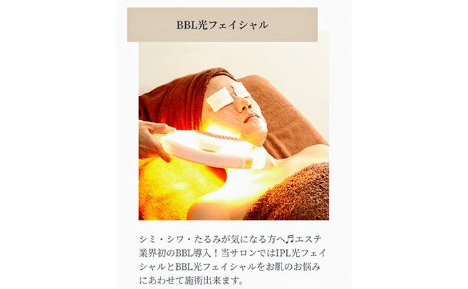 光フェイシャル(レディース・メンズ)全顔から首まで 300ショット3回
