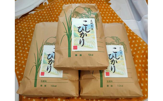☆煌めく艶 令和二年産茨城コシヒカリ(厳選産地)25kg【白米発送】
