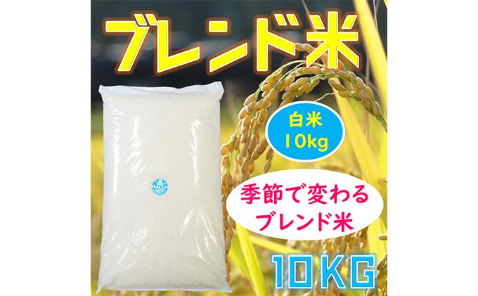 業務用ブレンド米 10kg (米)