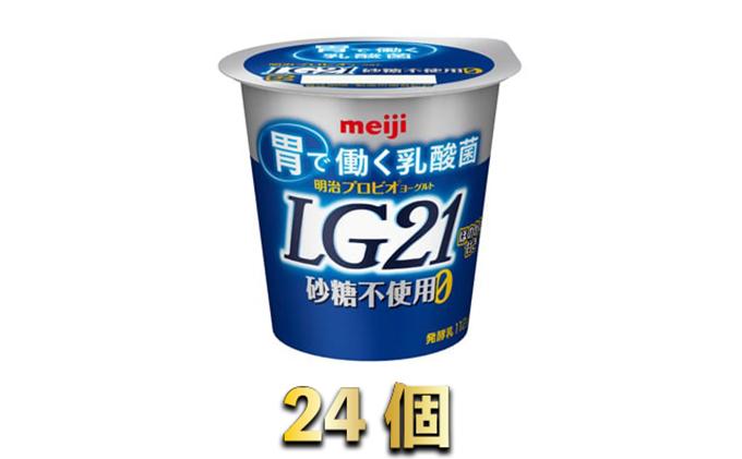 LG21ヨーグルト砂糖不使用0 24個