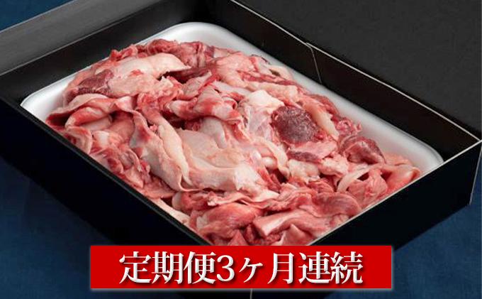 【定期便】【国産】牛すじ肉1kg(500g×2)3ヶ月連続お届け