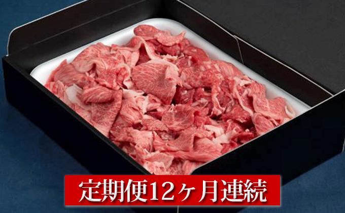 【定期便】【常陸牛】切落し約1kg 12ヶ月連続お届け