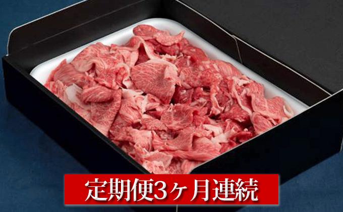 【定期便】【常陸牛】切落し約1kg 3ヶ月連続お届け