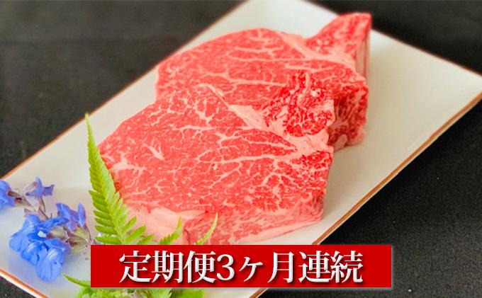 【定期便】【国産】牛ヒレステーキ150g×2 3ヶ月連続お届け