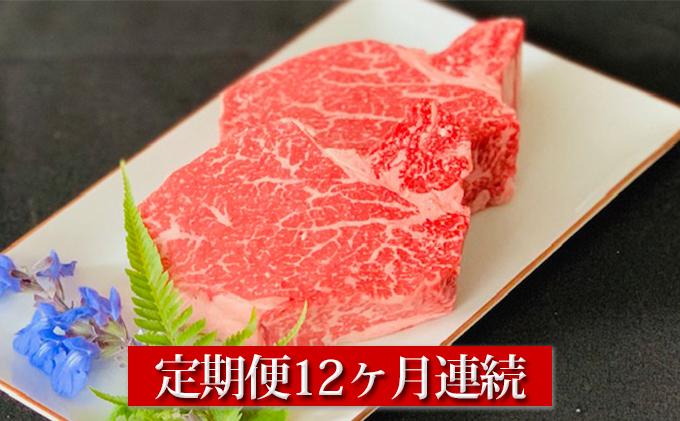 【定期便】【国産】牛ヒレステーキ150g×2 12ヶ月連続お届け