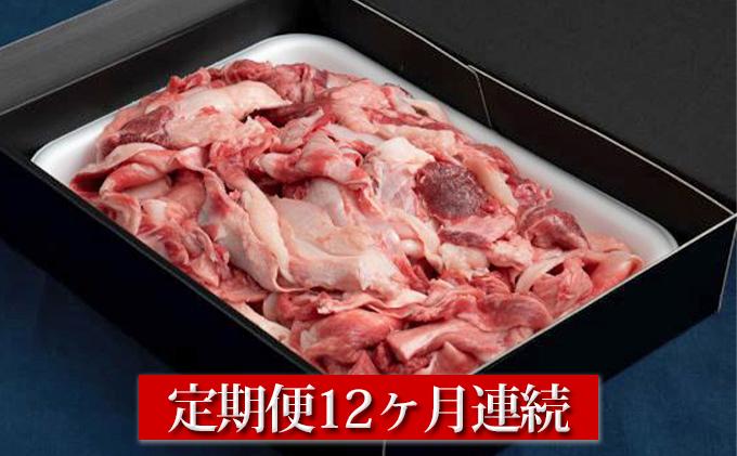 【定期便】【国産】牛すじ肉1kg(500g×2)12ヶ月連続お届け