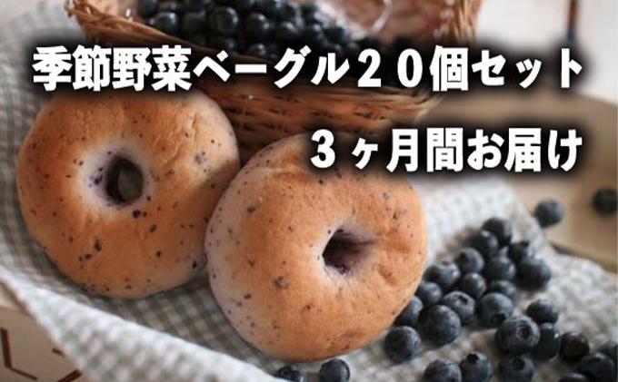 定期便 季節野菜のもちもちベーグルセット20個×3ヶ月間