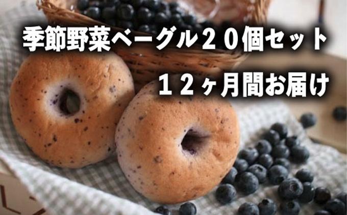 定期便 季節野菜のもちもちベーグルセット20個×12ヶ月間