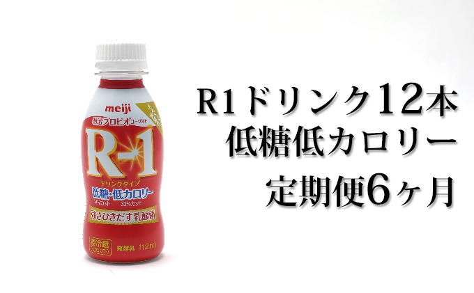 R−1ドリンク低糖低カロリー12本 定期便6ヶ月