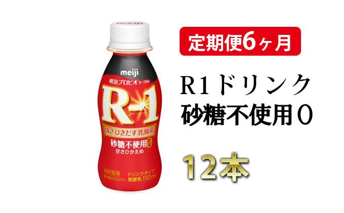 R−1ドリンク砂糖不使用0 12本 定期便6ヶ月