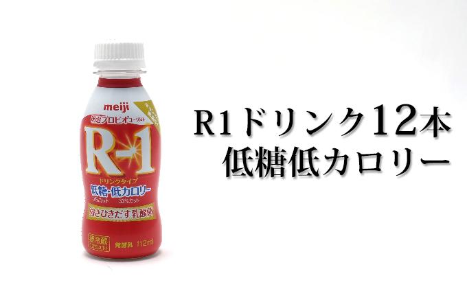 R−1ドリンク低糖低カロリー12本