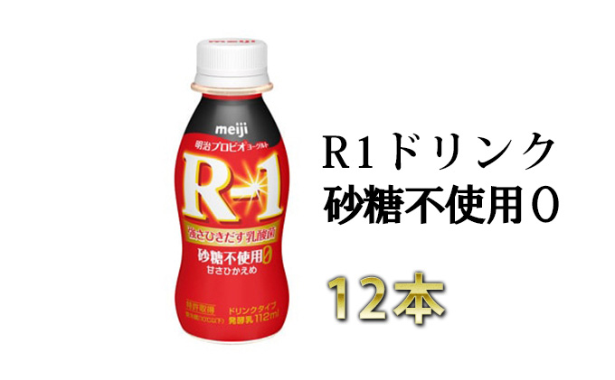 R−1ドリンク砂糖不使用0 12本