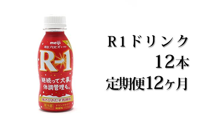 R−1ドリンク12本 定期便12ヶ月