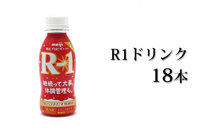 R−1ドリンク18本