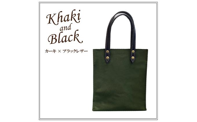 倉敷産帆布×本牛革 トートバッグミニサイズ(カーキ×黒)