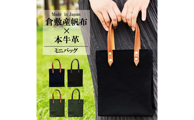倉敷産帆布×本牛革 ミニトートバッグ(紺×ブラウン)