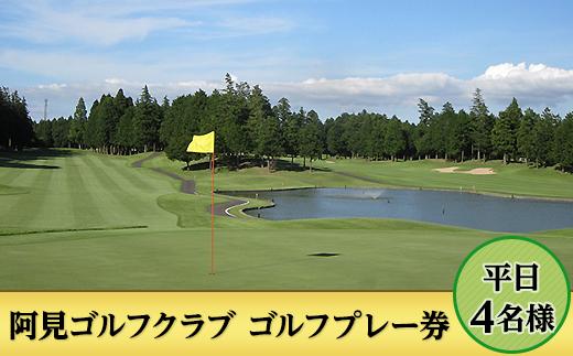 38-02ゴルフプレー券(平日4名様)【阿見ゴルフクラブ】