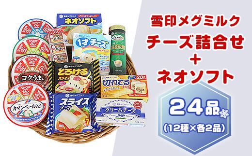 18-05雪印メグミルク・チーズ詰合せ+ネオソフト(計24品)