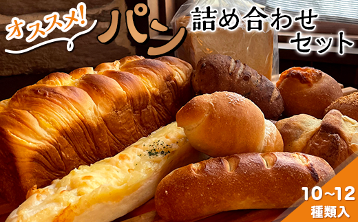 47-01おすすめパン詰め合わせセット【アンソレイユ】