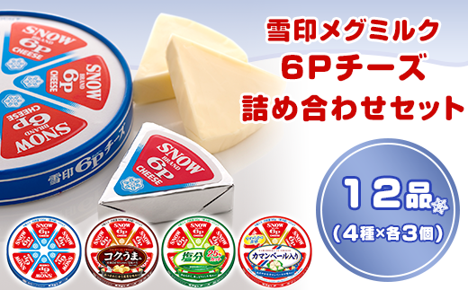 18-06雪印メグミルク・6Pチーズ詰め合わせセット(12品)