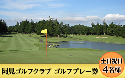 38-01ゴルフプレー券(土日祝日4名様)【阿見ゴルフクラブ】