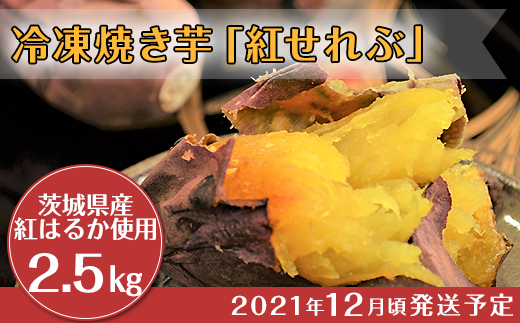20-13冷凍焼き芋「紅せれぶ」2.5kg【茨城県阿見町産/紅はるか使用】
