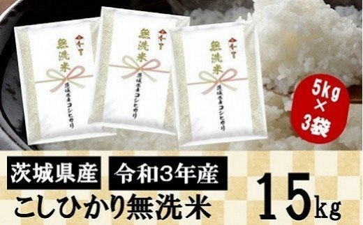 <2021年12月下旬発送>【令和3年産】茨城県産コシヒカリ無洗米15kg(5kg×3袋)