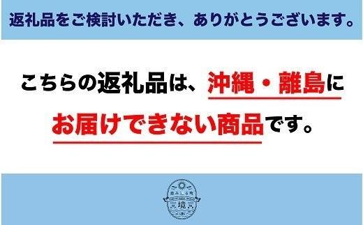 <2021年12月下旬発送>【令和3年産】茨城県のお米4種食べくらべ20kgセット 新米