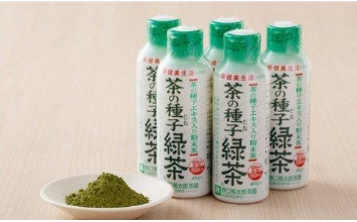 創業明治7年老舗茶園 茶の種子入り粉末茶45g×5本セット