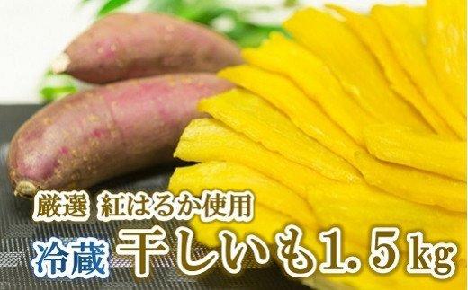 <2021年12月月内発送>【先行予約】【数量限定】 茨城県産 熟成紅はるかの干し芋1.5kg(300g×5袋入)
