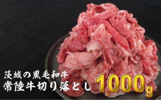 <2021年12月発送>【A5・A4等級】常陸牛 切り落とし 1000g