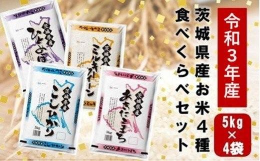 <2021年10月内発送>【令和3年産】茨城県のお米4種食べくらべ20kgセット 新米